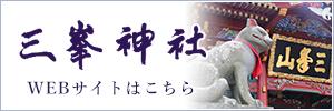 三峯神社WEBサイトはこちら